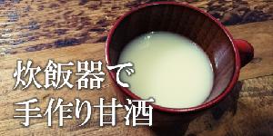 炊飯器で手作り甘酒
