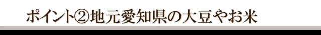 地元愛知県の大豆と米