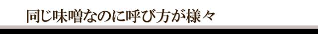 豆味噌の様々な呼び方