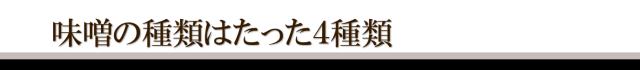 味噌の種類たった4種類