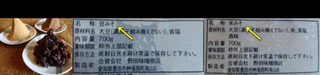 味噌の内容表示