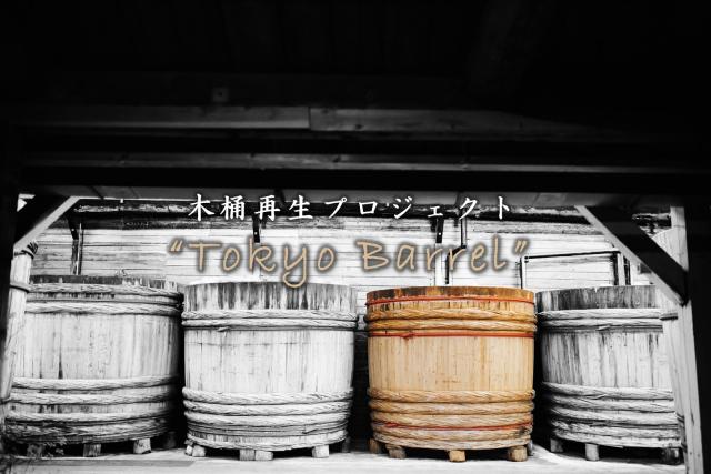 tokyo barrel