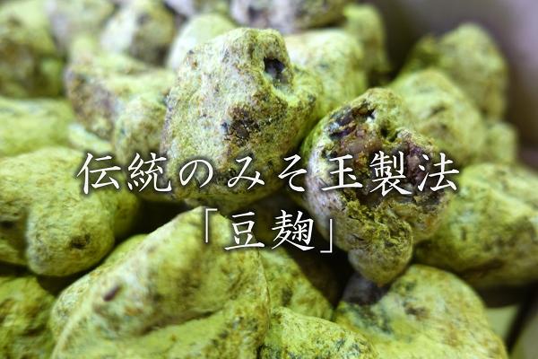 伝統製法のみそ玉「豆麹」