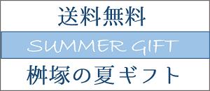 夏ギフトバナー