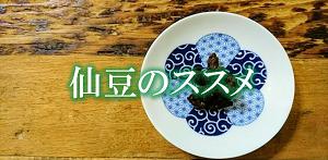 味噌屋の仙豆の食べ方
