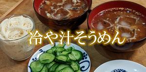 冷や汁レシピ