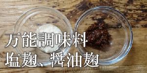 塩こうじと醤油麹