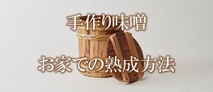 手作り味噌の熟成方法