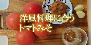 トマトみそバナー