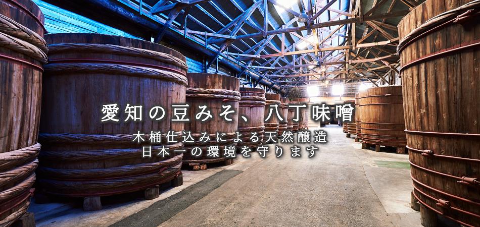 木桶、天然醸造